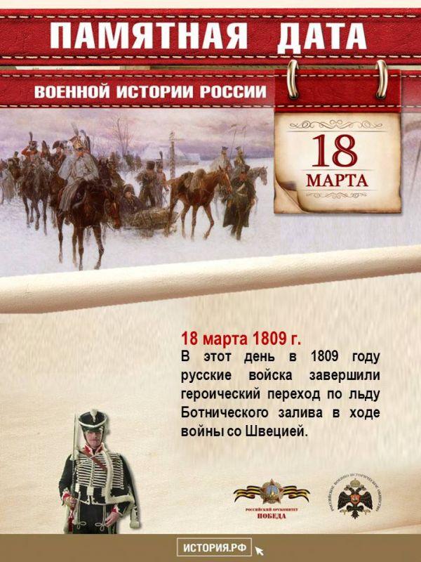 18 марта. Памятная дата