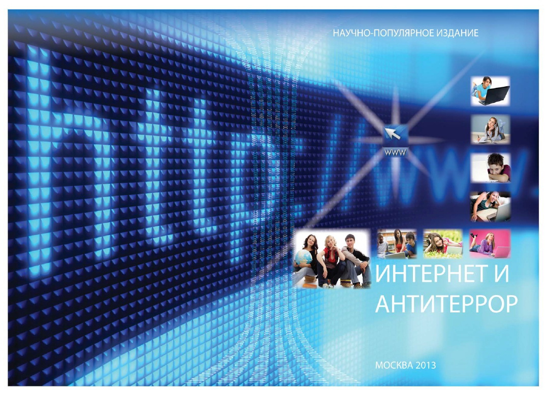 Интернет и анитеррор