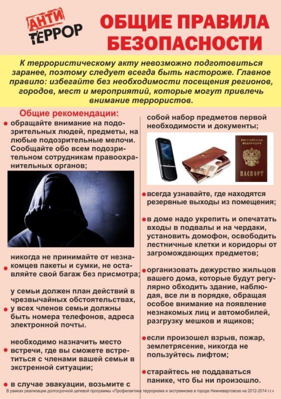 Общие правила безопасности