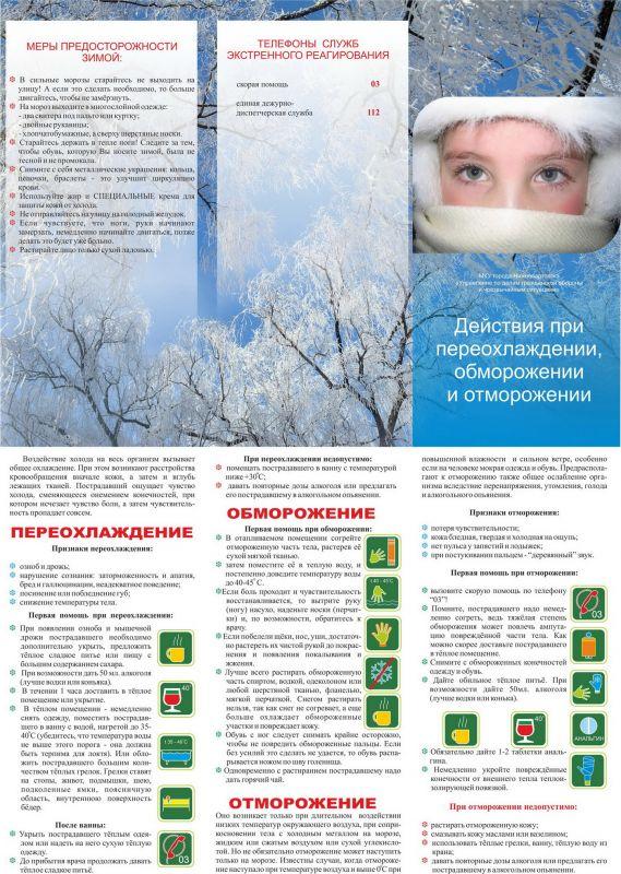 Меры предосторожности зимой
