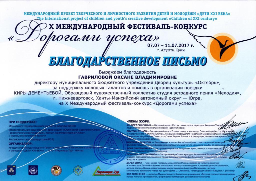 "Фестиваль - конкурс ""Дорогами успеха"""