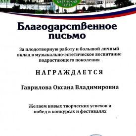Фестиваль Казанская Радуга