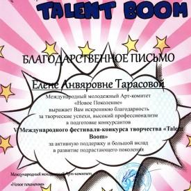 Конкурс творчества «Talent Boom»