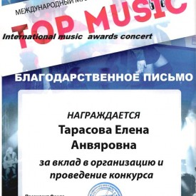 Международный музыкальный конкурс-премия «Top-Music»