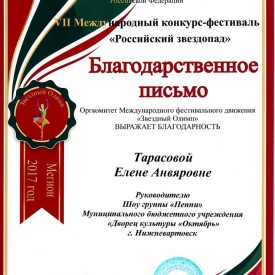 Благодарственное письмо Российский звездопад