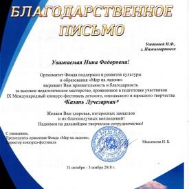 Благодарственное письмо Казань Лучезарная