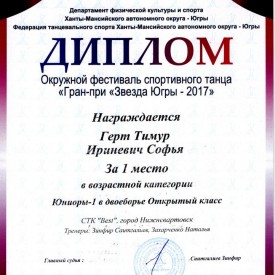 """Диплом """"Звезда Югры"""""""
