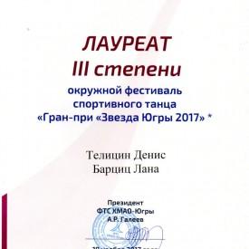Звезда Югры 2017