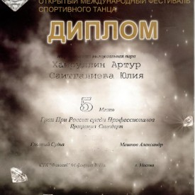 Диплом победителя ДК Октябрь
