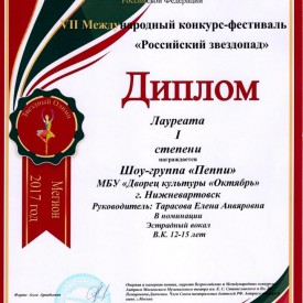 Диплом Российский звездопад
