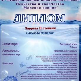 конкурс-фестиваль искусства и творчества «Морское сияние»