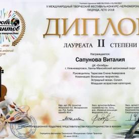 Лауреат II степени – Сапунова Виталия