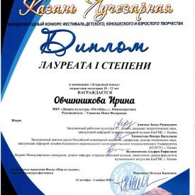 Диплом Казань лучезарная
