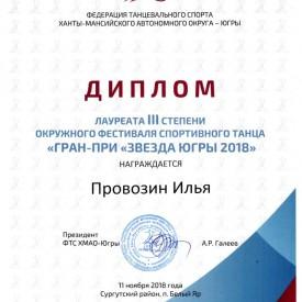 Фестиваль Звезда Югры 2018