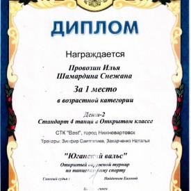 provozin_shamardina_1_mesto_standart_4_tanca_ok.jpg