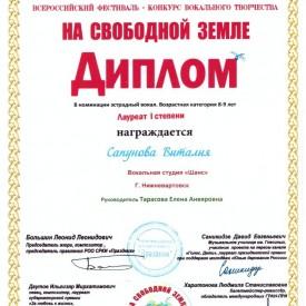 sapunova_na_svobodnoj_zemle.jpeg