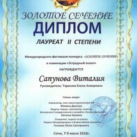 Международный фестиваль-конкурс «Золотое сечение»