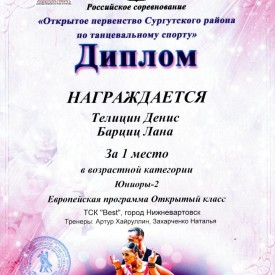 Первенство Сургутского района исполнителей бальных танцев