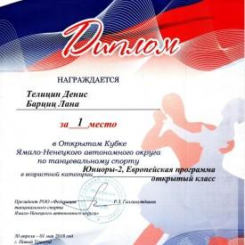 Открытый Кубок ЯНАО исполнителей бальных танцев