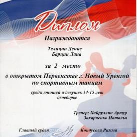 Открытое Первенство г.Новый Уренгой исполнителей бальных танцев