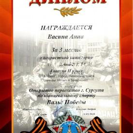 Диплом Первенство г.Сургута исполнителей бальных танцев