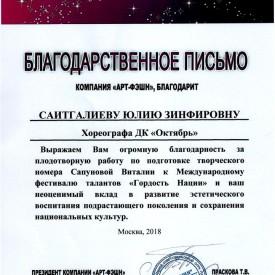 Благодарственное письмо «Мини Мисс Достояние России 2018»