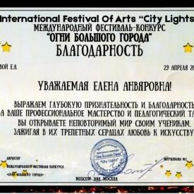 Международный фестиваль - конкурс «Огни большого города»