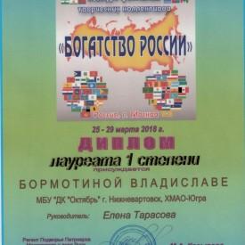 Диплом Богатство России 2018
