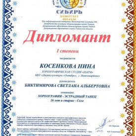 Дипломант Косенкова Нина