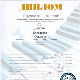 Всероссийский конкурс – фестиваль «Весенний экспромт-2018»