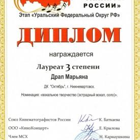 Диплом «Таланты России»
