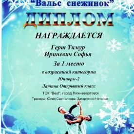 Диплом турнира «Вальс снежинок» 2018