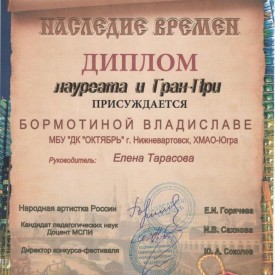 Диплом «Наследие времён»