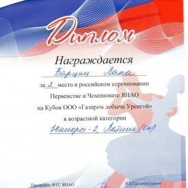Первенство и Чемпионат ЯНАО исполнителей бальных танцев