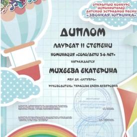 Диплом «Звонкая Югринка» 2018