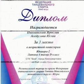 Диплом Пышинский Ярослав, Аседулова Юлия