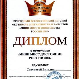 Диплом «Мини Мисс Достояние России 2018»