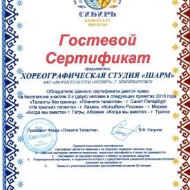 Гостевой сертификат