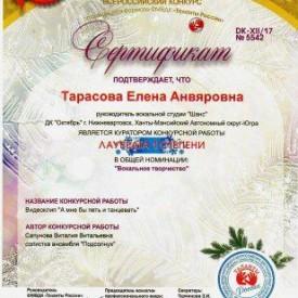 Сертификат Тарасовой Е.А.