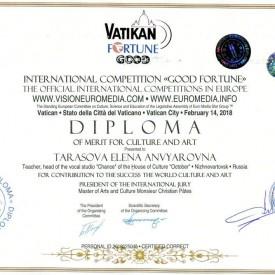 Международный конкурс «Good Fortune»