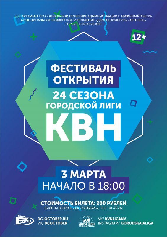 Афиша фестиваля открытия 24-го сезона городской лиги КВН