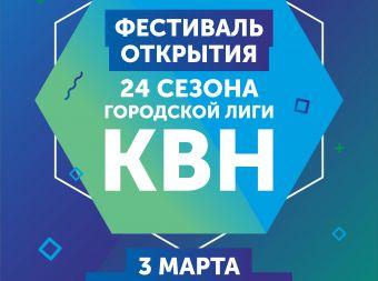 Фестиваль открытия 24 сезона городской лиги КВН