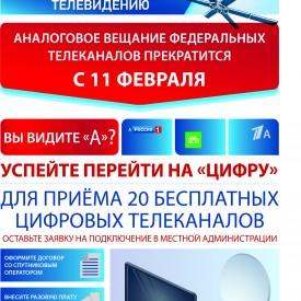 listovka_sputnik_28_12_2018_v03.jpg