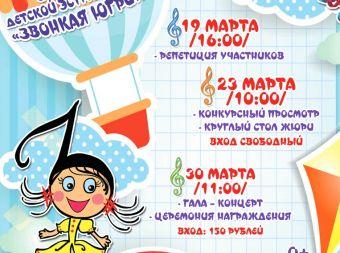 Открытый конкурс исполнителей детской эстрадной песни