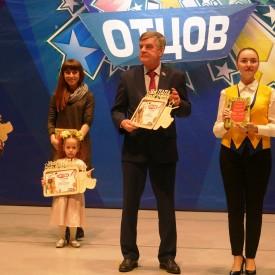 """Награждение победителей конкурса """"Мой папа самый лучший"""""""