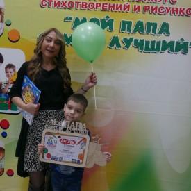 """Победитель конкурса """"Мой папа самый лучший"""""""