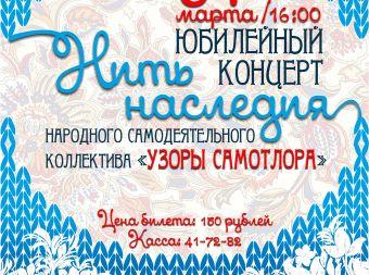Юбилейный концерт народного самодеятельного коллектива