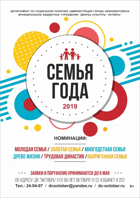 "Афиша конкурса ""Семья года"""