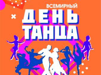 Всемирный день танца