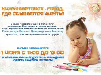 «Нижневартовск – город, где сбываются мечты!»